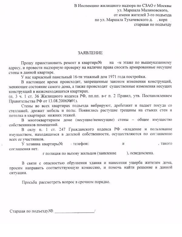 Изображение - Порядок обращения при незаконной перепланировке квартиры obrazets-zhaloby-na-nezakonnuyu-pereplanirovku