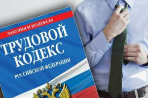 Изображение - Прошу привлечь к дисциплинарной ответственности trudovoi-kodeks-300x198