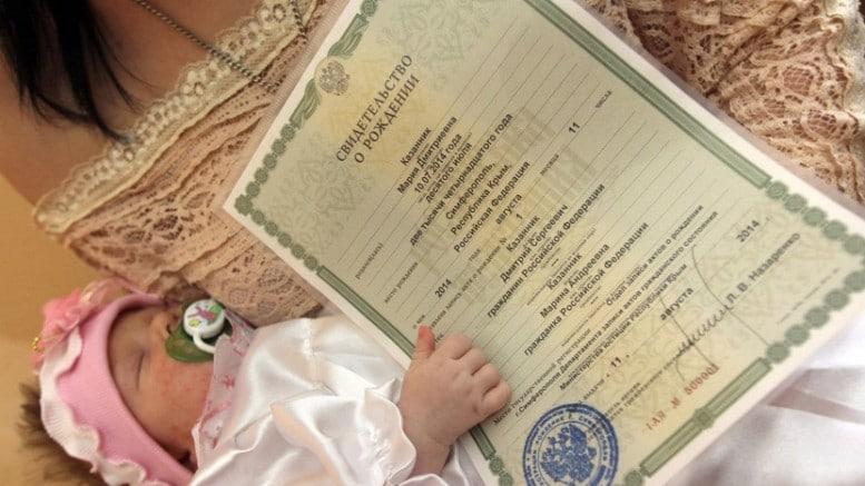 Как оформить ребенку свидетельство о рождении